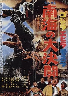 Godzilla-Ebirah